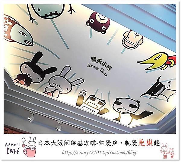 11.晴天小熊-阿朗基咖啡-台北仁愛店-就愛兔巢去