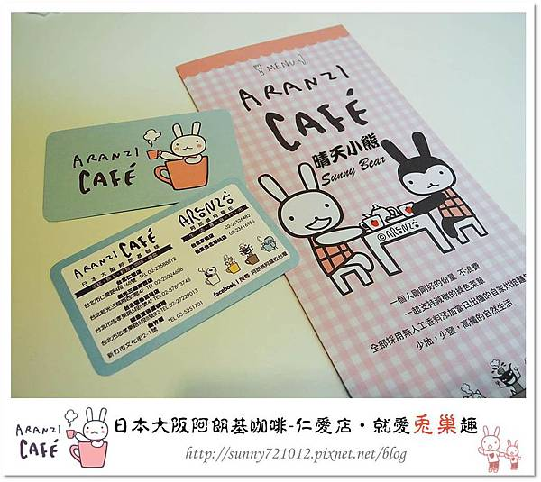 12.晴天小熊-阿朗基咖啡-台北仁愛店-就愛兔巢去