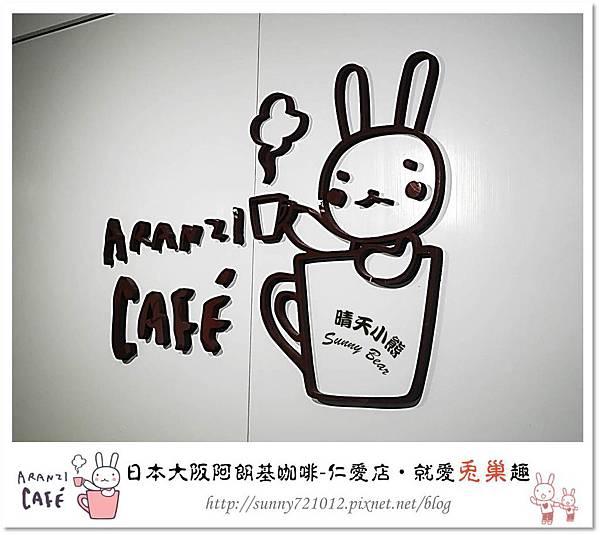 15.晴天小熊-阿朗基咖啡-台北仁愛店-就愛兔巢去