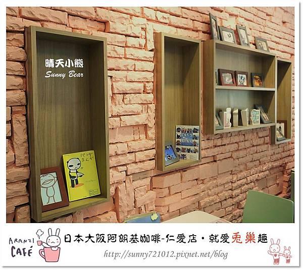 20.晴天小熊-阿朗基咖啡-台北仁愛店-就愛兔巢去