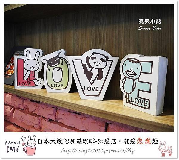 21.晴天小熊-阿朗基咖啡-台北仁愛店-就愛兔巢去