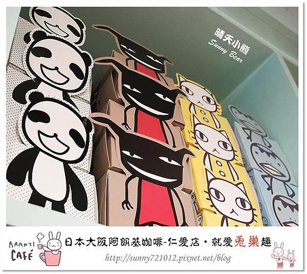 24.晴天小熊-阿朗基咖啡-台北仁愛店-就愛兔巢去
