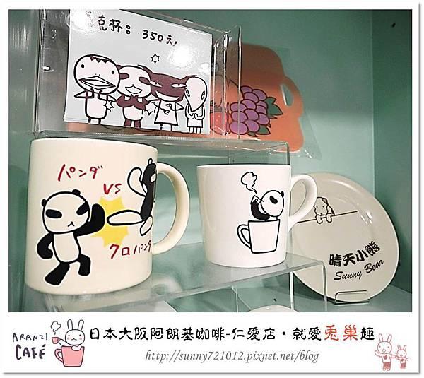 26.晴天小熊-阿朗基咖啡-台北仁愛店-就愛兔巢去