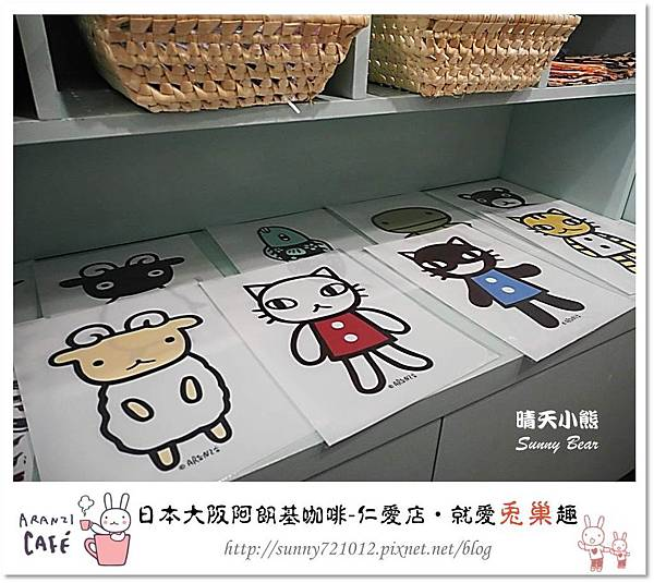 28.晴天小熊-阿朗基咖啡-台北仁愛店-就愛兔巢去