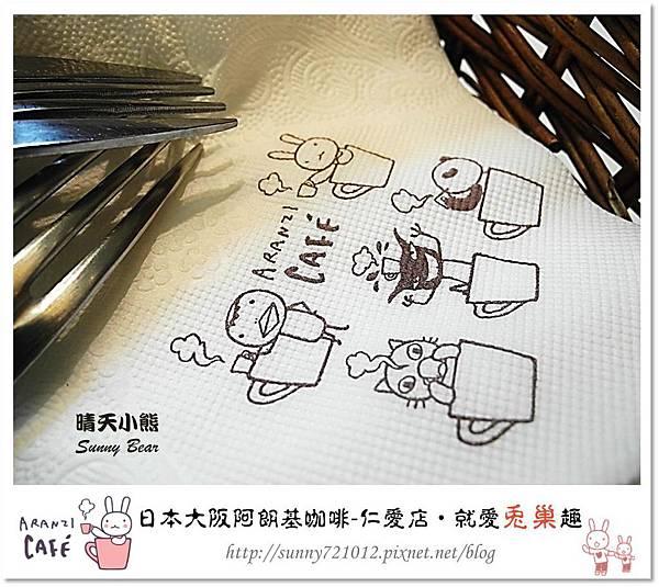 29.晴天小熊-阿朗基咖啡-台北仁愛店-就愛兔巢去