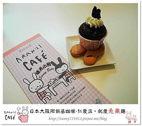 30.晴天小熊-阿朗基咖啡-台北仁愛店-就愛兔巢去