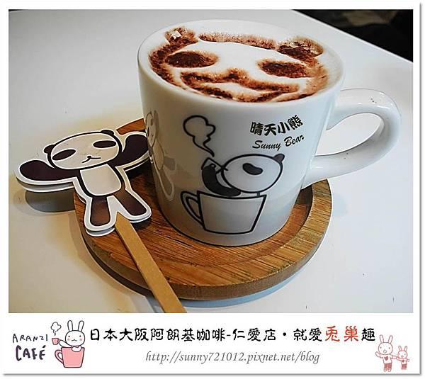 31.晴天小熊-阿朗基咖啡-台北仁愛店-就愛兔巢去