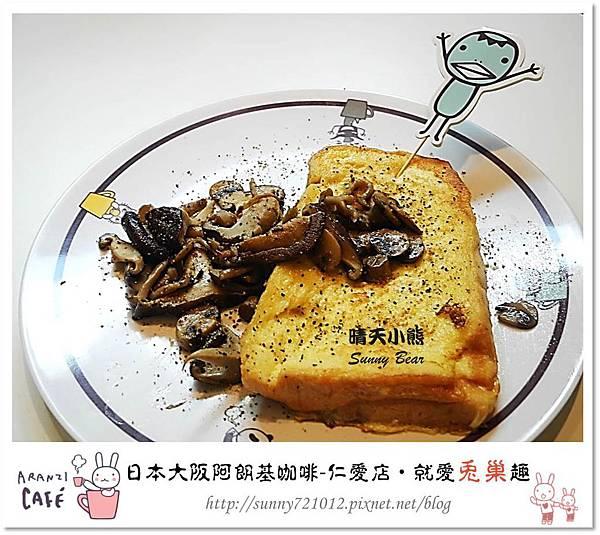 33.晴天小熊-阿朗基咖啡-台北仁愛店-就愛兔巢去