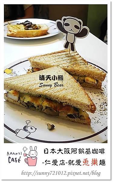34.晴天小熊-阿朗基咖啡-台北仁愛店-就愛兔巢去