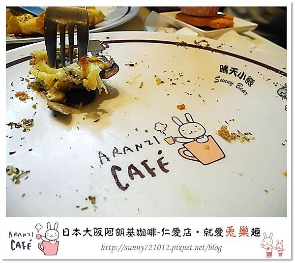 35.晴天小熊-阿朗基咖啡-台北仁愛店-就愛兔巢去