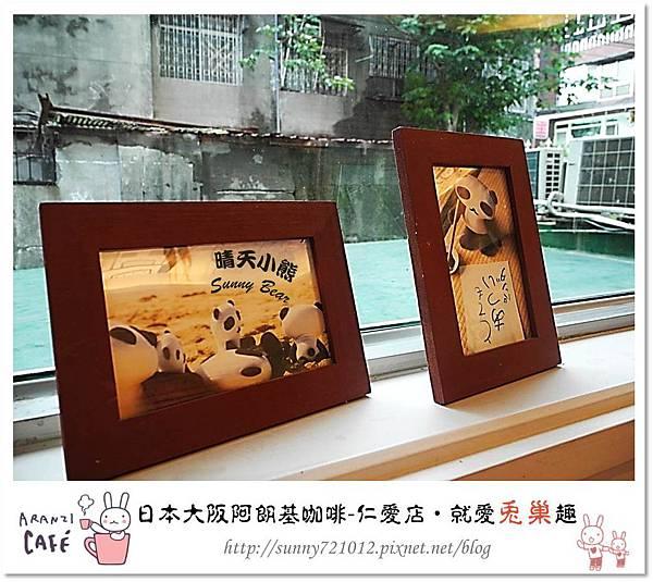 39.晴天小熊-阿朗基咖啡-台北仁愛店-就愛兔巢去