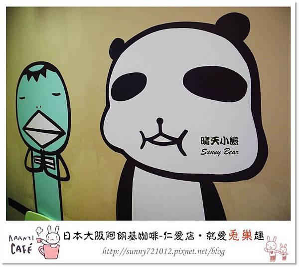 41.晴天小熊-阿朗基咖啡-台北仁愛店-就愛兔巢去