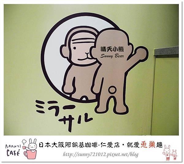 43.晴天小熊-阿朗基咖啡-台北仁愛店-就愛兔巢去