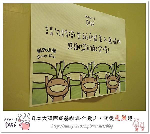 46.晴天小熊-阿朗基咖啡-台北仁愛店-就愛兔巢去