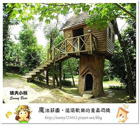 1.晴天小熊-魔法莊園-追逐歡樂的童真回憶