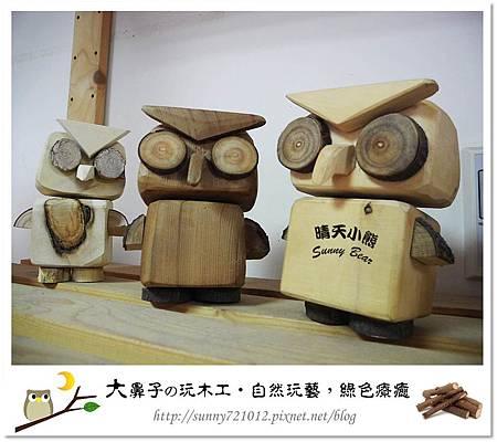 1.晴天小熊-大鼻子の玩木工-自然玩藝,綠色療癒