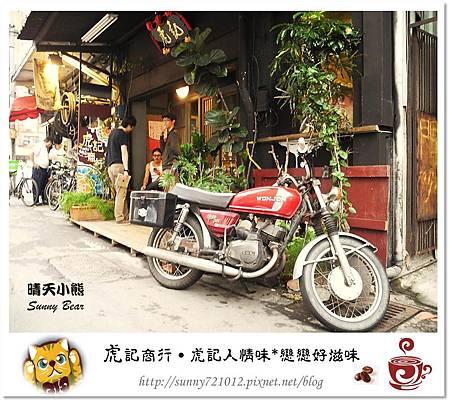 1.晴天小熊-虎記商行-虎記人情味x戀戀好滋味