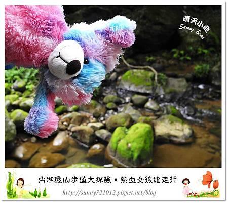 1.晴天小熊-內湖環山步道大探險-熱血女孩健走行(中).jpg