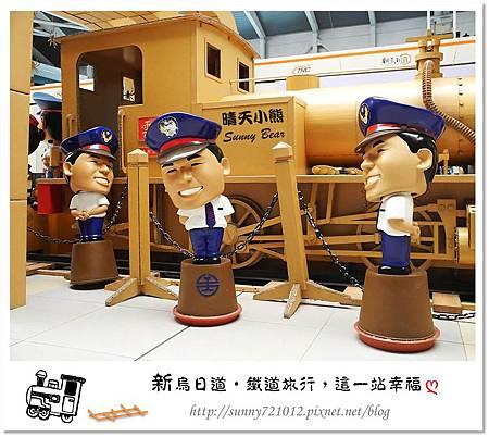 19.晴天小熊-新烏日道-鐵道旅行,這一站幸福ღ