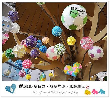 13.晴天小熊-紙箱王火車餐廳-身歷其境,紙趣橫生