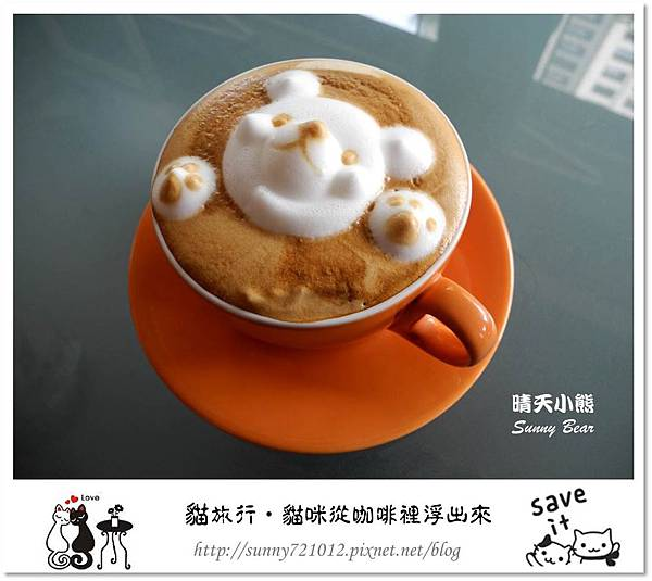 2.晴天小熊-貓‧旅行-貓咪從咖啡裡浮出來