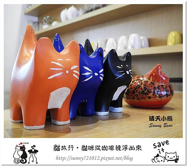 7.晴天小熊-貓‧旅行-貓咪從咖啡裡浮出來
