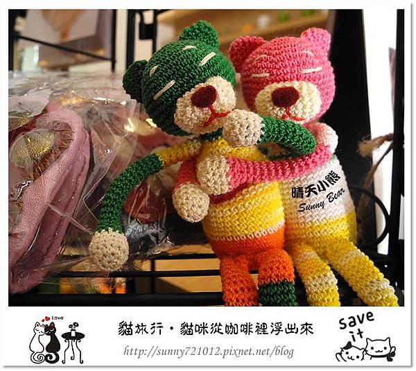 9.晴天小熊-貓‧旅行-貓咪從咖啡裡浮出來