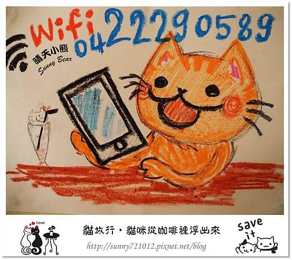 12.晴天小熊-貓‧旅行-貓咪從咖啡裡浮出來