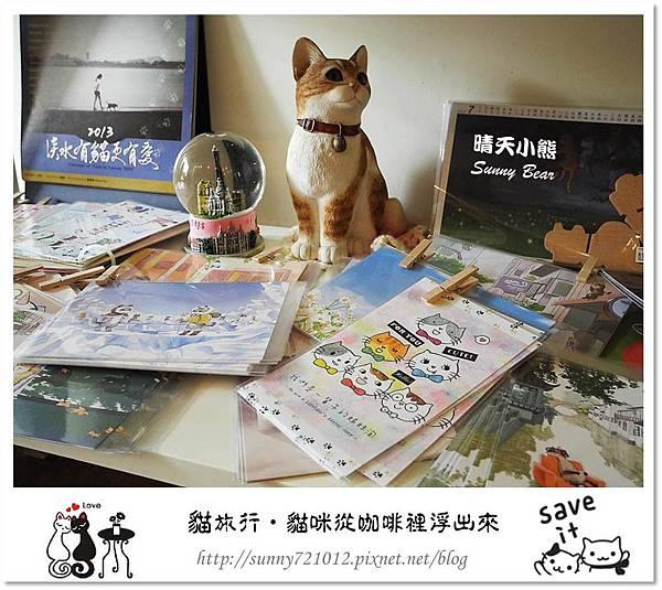 14.晴天小熊-貓‧旅行-貓咪從咖啡裡浮出來