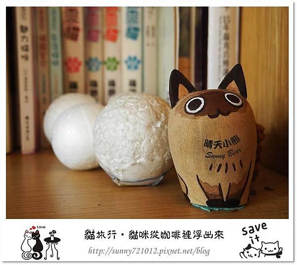 16.晴天小熊-貓‧旅行-貓咪從咖啡裡浮出來