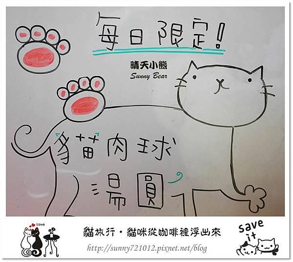21.晴天小熊-貓‧旅行-貓咪從咖啡裡浮出來