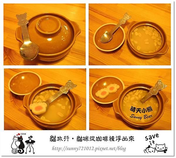 22.晴天小熊-貓‧旅行-貓咪從咖啡裡浮出來
