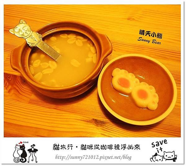 23.晴天小熊-貓‧旅行-貓咪從咖啡裡浮出來