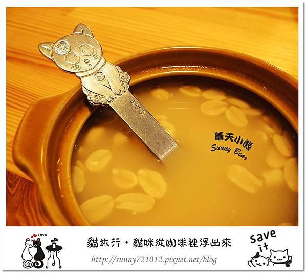 24.晴天小熊-貓‧旅行-貓咪從咖啡裡浮出來