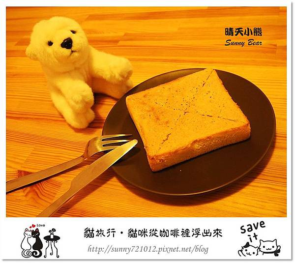 26.晴天小熊-貓‧旅行-貓咪從咖啡裡浮出來