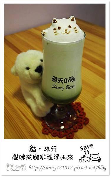 27.晴天小熊-貓‧旅行-貓咪從咖啡裡浮出來