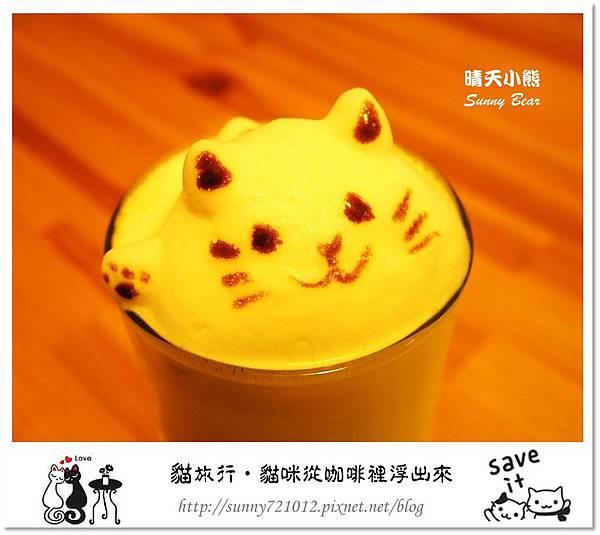 28.晴天小熊-貓‧旅行-貓咪從咖啡裡浮出來