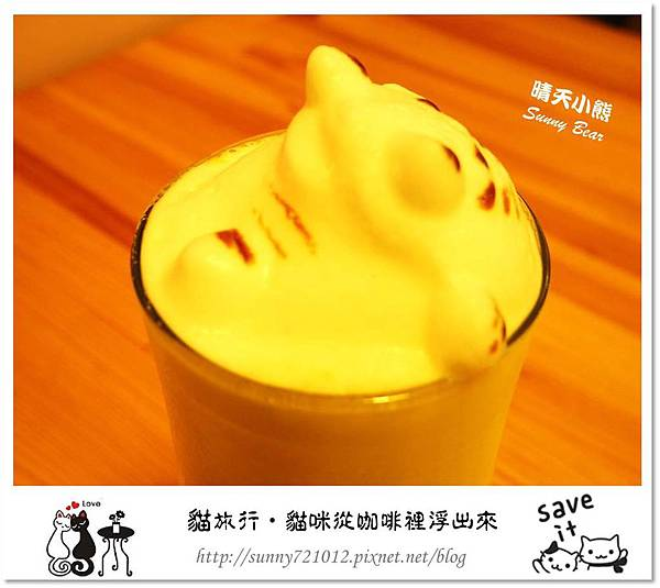 29.晴天小熊-貓‧旅行-貓咪從咖啡裡浮出來