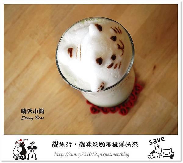 31.晴天小熊-貓‧旅行-貓咪從咖啡裡浮出來