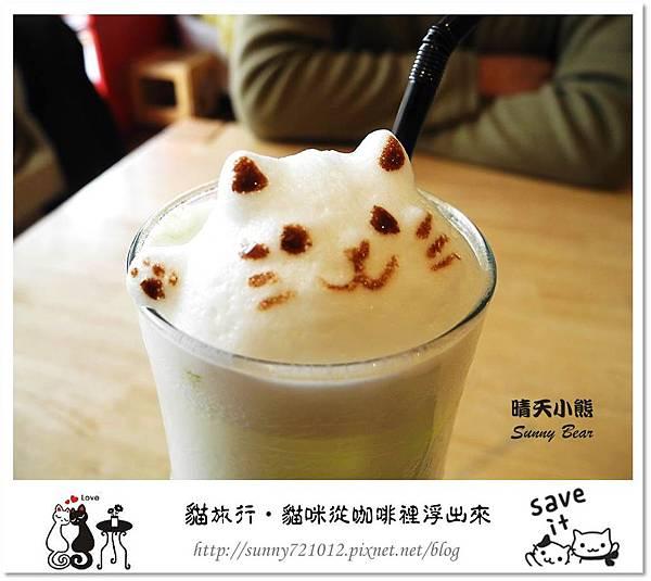 32.晴天小熊-貓‧旅行-貓咪從咖啡裡浮出來