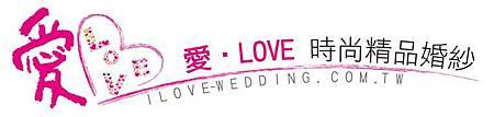 晴天小熊--愛Love時尚精品婚紗-這一年,相遇愛婚紗~LOGO
