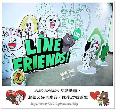 2.晴天小熊-LINE FRIENDS 互動樂園-超萌公仔大集合,就愛LINE著你