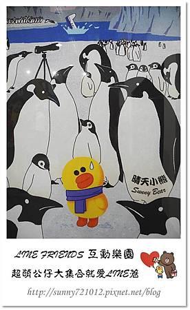 24.晴天小熊-LINE FRIENDS 互動樂園-超萌公仔大集合,就愛LINE著你