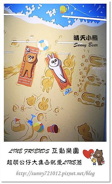 39.晴天小熊-LINE FRIENDS 互動樂園-超萌公仔大集合,就愛LINE著你