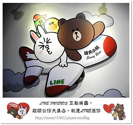 65.晴天小熊-LINE FRIENDS 互動樂園-超萌公仔大集合,就愛LINE著你