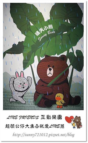 80.晴天小熊-LINE FRIENDS 互動樂園-超萌公仔大集合,就愛LINE著你