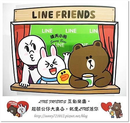 103.晴天小熊-LINE FRIENDS 互動樂園-超萌公仔大集合,就愛LINE著你