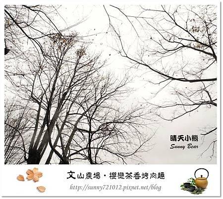 49.晴天小熊-文山農場-櫻戀茶香烤肉趣