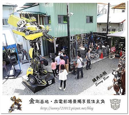 33.晴天小熊-金剛基地-在電影場景獨享最佳主角
