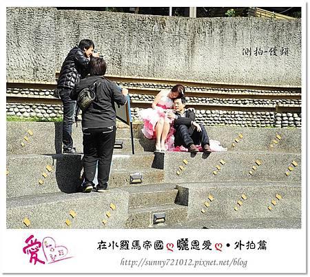 6.晴天小熊-愛Love時尚精品婚紗-在小羅馬帝國曬恩愛-外拍篇